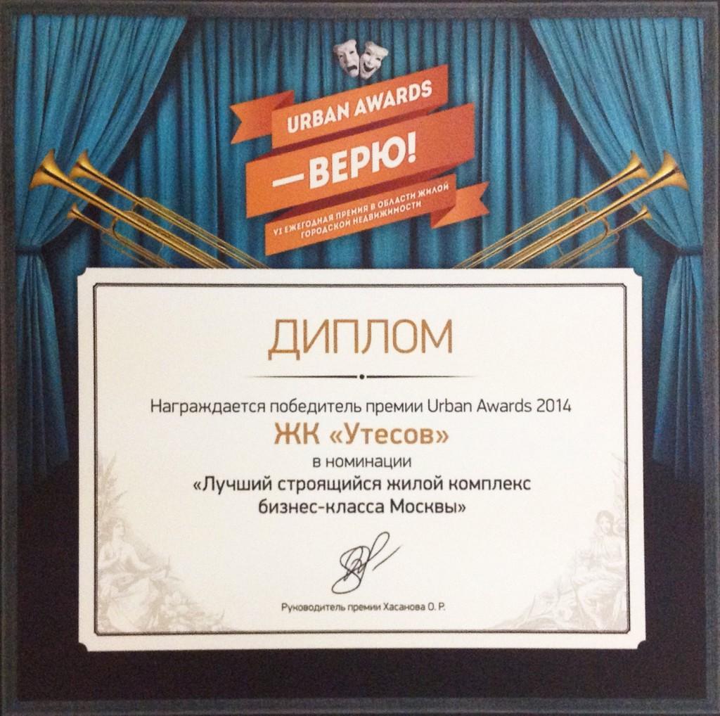 Многофункциональный жилой комплекс, ЖК Утесов, Карамышевская набережная, Проектируемый проезд, концепция, диплом, Urban Awards 2014
