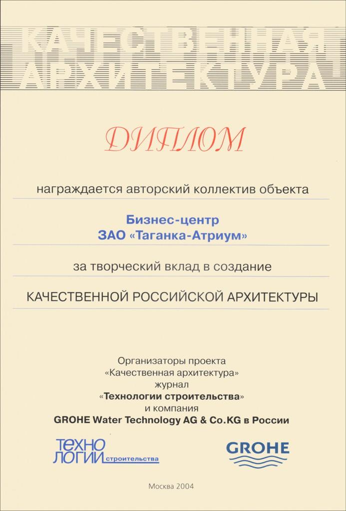 Административное здание, Таганка Атриум, Таганская, диплом