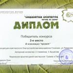 Сити 21 век, ЖК Альбатрос, улица Твардовского, диплом